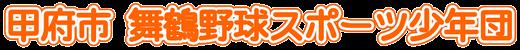 舞鶴野球スポーツ少年団
